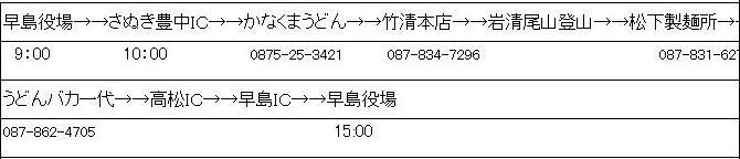 iwaseoyamaplan